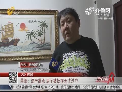 莱阳:遗产继承 房子被抵押无法过户