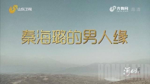 20200113《最炫国剧风》:秦海璐的男人缘