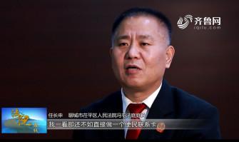《法院在线》01-11播出《齐鲁最美法官:聊城茌平任长申》