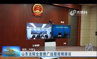 《法院在线》01-11播出《山东法院全面推广远程视频接访》