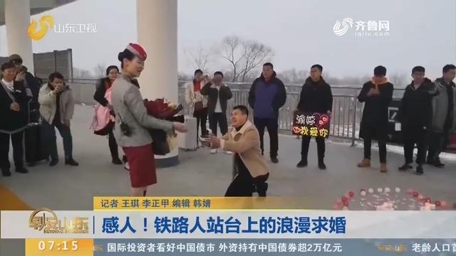 【闪电新闻排行榜】感人!铁路人站台上的浪漫求婚