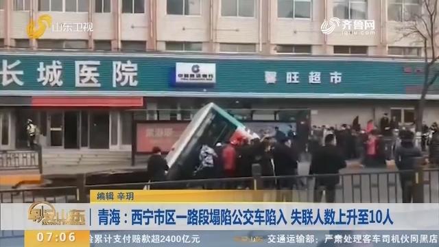 青海:西宁市区一路段塌陷公交车陷入 失联人数上升至10人