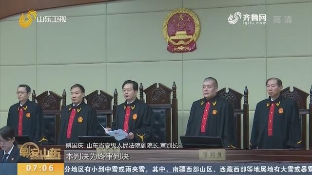 张志超强奸 王广超包庇再审一案宣判 二人被判无罪