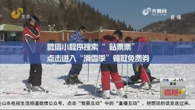 冰雪惠民 济南19岁以下市民免费滑雪
