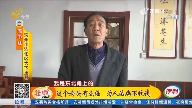 滨州:这个老头有点倔 为人治病不收钱