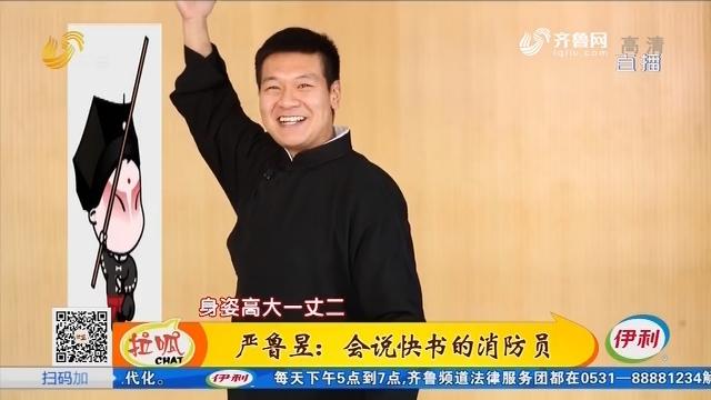【回家陪爸妈吃饭 三周大挑战】严鲁昱:会说快书的消防员
