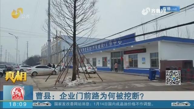 【真相】曹县:企业门前路为何被挖断?