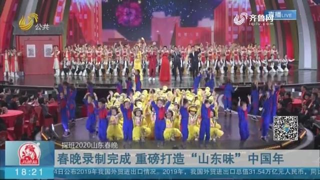 """【探班2020山东春晚】春晚录制完成 重磅打造""""山东味""""中国年"""