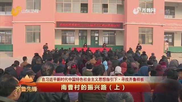20200114《齐鲁先锋》:在习近平新时代中国特色社会主义思想指引下·寻找齐鲁样板 南曹村的振兴路(上)