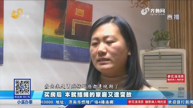 济南:买房后 本就拮据的家庭又逢变故