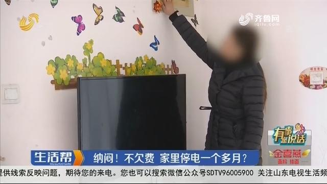 【有事您说话】潍坊:纳闷!不欠费 家里停电一个多月?