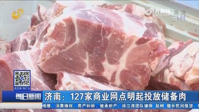 济南:127家商业网点1月15日起投放储备肉