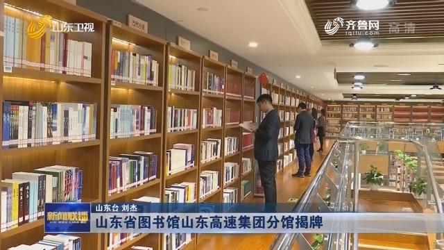 山东省图书馆山东高速集团分馆揭牌