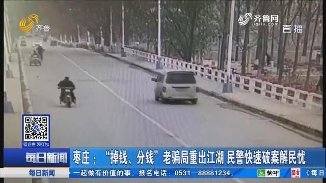 """枣庄:""""掉钱、分钱""""老骗局重出江湖 民警快速破案解民忧"""