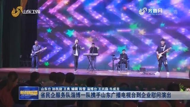 省民企服务队淄博一队携手山东广播电视台到企业慰问演出