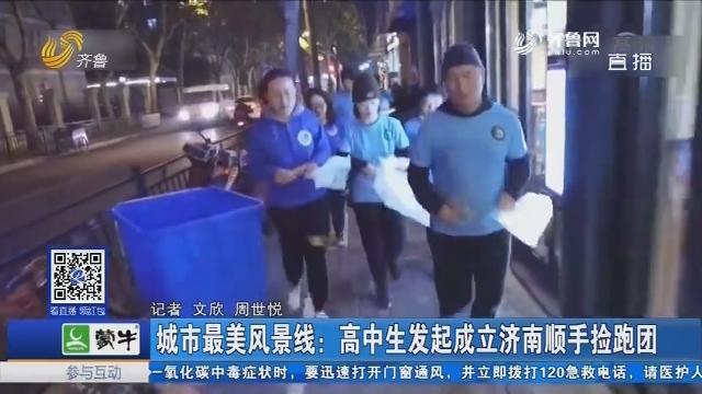 城市最美风景线:高中生发起成立济南顺手捡跑团
