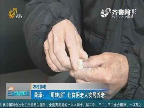 """【农村养老】菏泽:""""周转房""""让贫困老人安居养老"""
