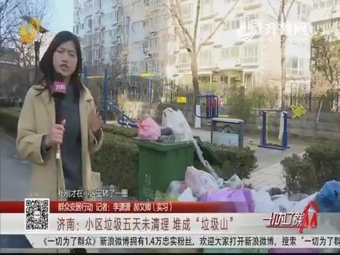 """【群众安居行动】济南:小区垃圾五天未清理 堆成""""垃圾山"""""""