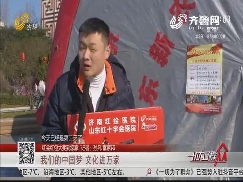 【红会红包大奖到您家】我们的中国梦 文化进万家