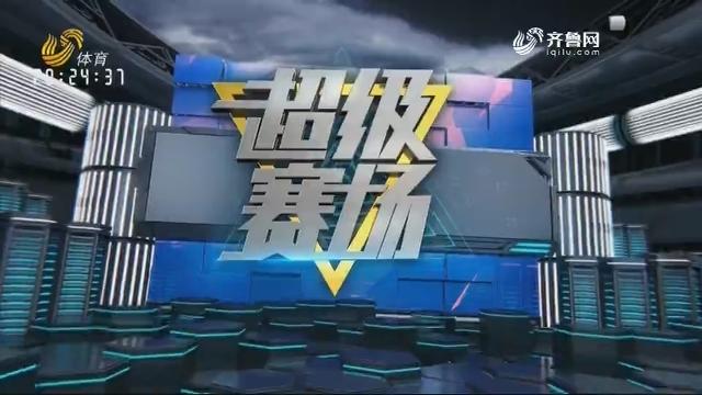 山东西王VS中国时代广州(中)