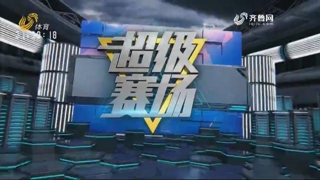 山东西王VS中国时代广州(下)