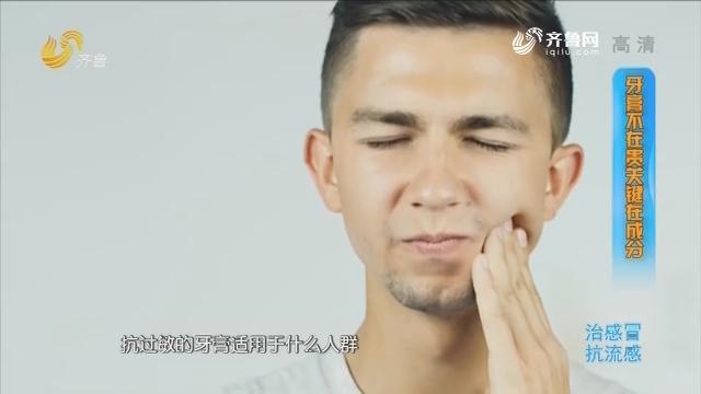 2020年01月14日《生活大调查》:牙膏越贵效果越好吗?