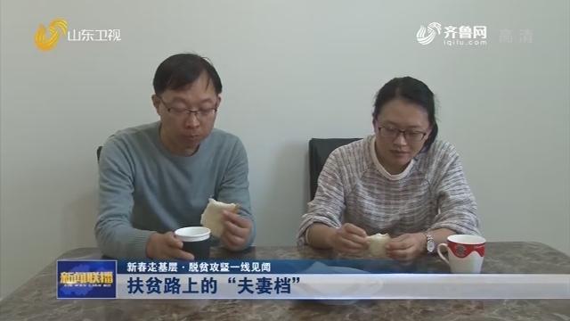 """【新春走基层 脱贫攻坚一线见闻】扶贫路上的""""夫妻档"""""""