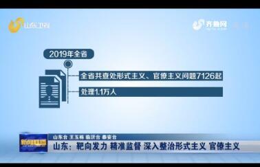 【正风肃纪反腐2019】山东:靶向发力 精准监督 深入整治形式主义 官僚主义