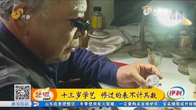 """修表六十年 古稀老人情有独""""钟"""""""