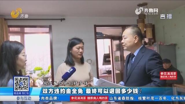 济南:双方违约金全免 最终可以退回多少钱?