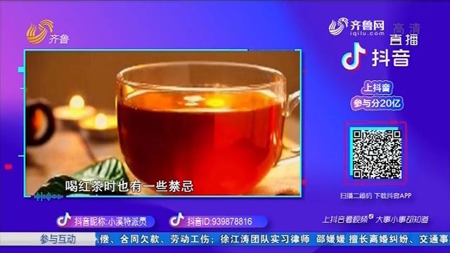 【抖音小溪特派员】喝红茶的禁忌
