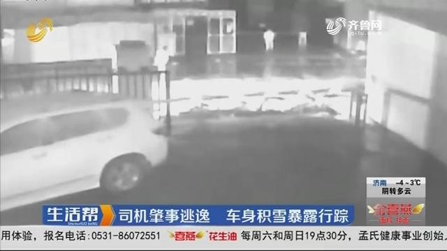 青岛:司机肇事逃逸 车身积雪暴露行踪