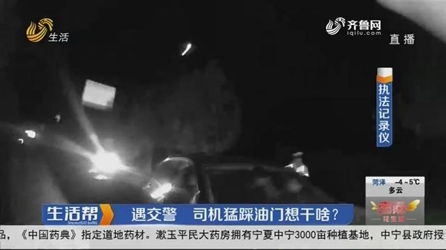 青岛:遇交警 司机猛踩油门想干啥?