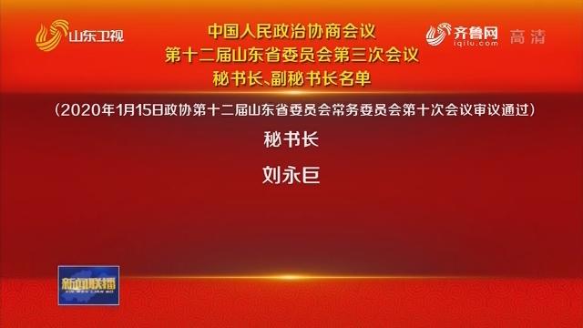 中国人民政治协商会议第十二届山东省委员会第三次会议秘书长、副秘书长名单