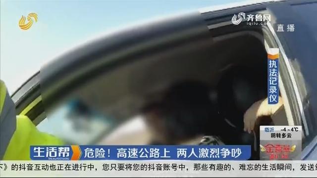 烟台:危险!高速公路上 两人激烈争吵
