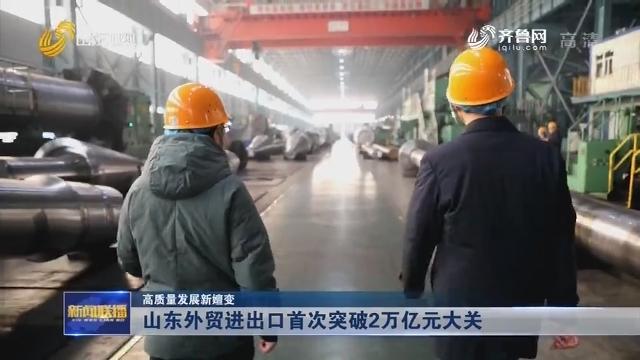 【高质量发展新嬗变】山东外贸进出口首次突破2万亿元大关