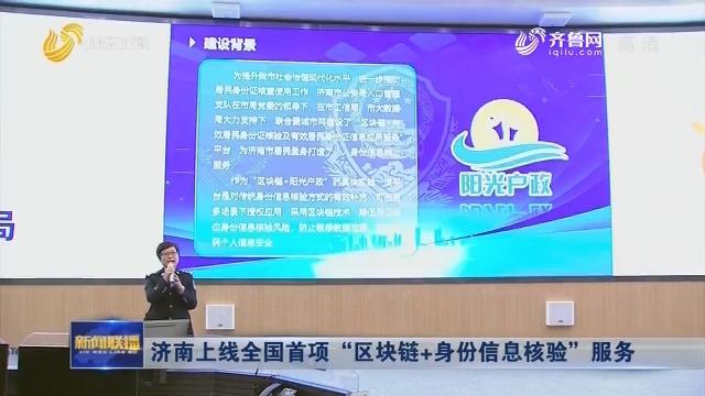 """济南上线全国首项""""区块链+身份信息核验""""服务"""