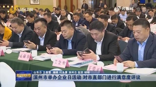 滨州市举办企业日活动 对市直部门进行满意度评议