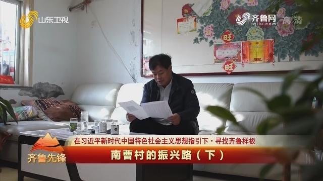 20200115《齐鲁先锋》:在习近平新时代中国特色社会主义思想指引下·寻找齐鲁样板 南曹村的振兴路(下)