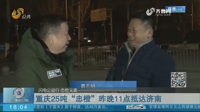 【闪电公益行·忠橙义卖】济南环宇城:增加室外监控 保障橙子安全