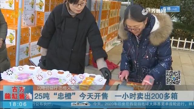 """【闪电公益行·忠橙义卖】25吨""""忠橙""""今天开售 一小时卖出200多箱"""