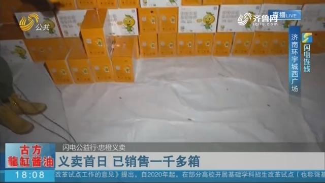 【闪电公益行·忠橙义卖】义卖首日 已销售一千多箱