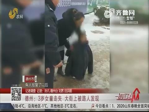 【记者调查】德州:3岁女童走失 大街上被路人发现