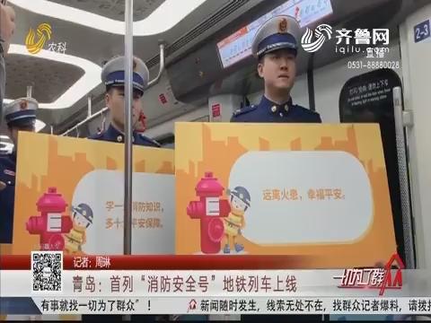 """青岛:首列""""消防安全号""""地铁列车上线"""