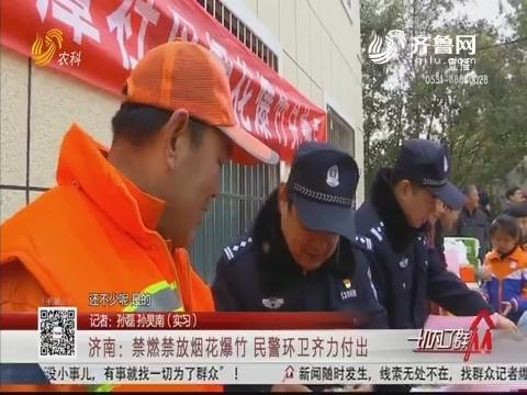 济南:禁燃禁放烟花爆竹 民警环卫齐力付出