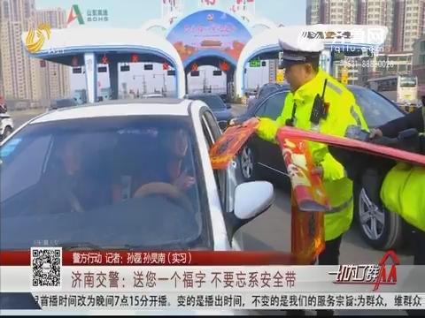 【警方行动】济南交警:送您一个福字 不要忘系安全带