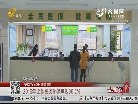 【权威发布】2019年全省医保参保率达95.2%
