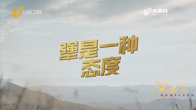 20200115《最炫国剧风》:犟是一种态度