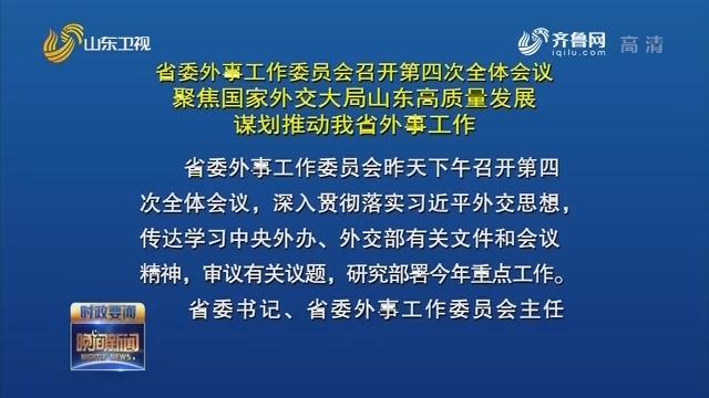省委外事工作委員會召開第四次全體會議