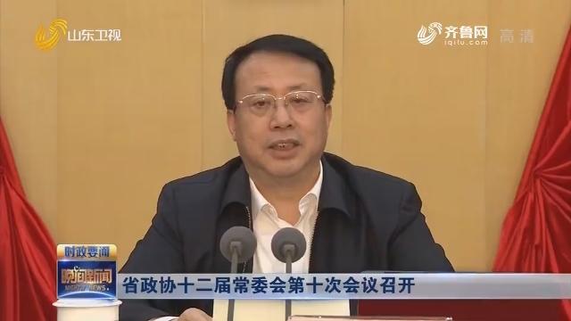 省政協十二屆常委會第十次會議召開